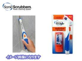 Sonic Scrubber/ソニックスクラバー SSB ソニックスクラバー本体バストイレ用 【denndousouji】【掃除】【soniklover】