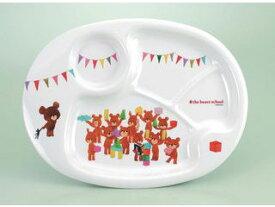 KANTOH/関東プラスチック工業 お子様食器 くまのがっこう ランチ皿 CM−69J
