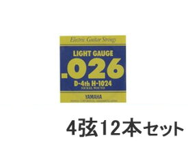 YAMAHA/ヤマハ 【12本セット】 エレキギター弦 H1024 【4弦】