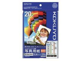 KOKUYO/コクヨ IJ写真用紙印画紙原紙 高光沢2L判 20枚 KJ-D122L-20