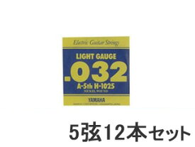 YAMAHA/ヤマハ 【12本セット】 エレキギター弦 H1025 【5弦】