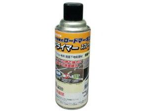 Shinfuji/新富士バーナー ロードマーキング用プライマースプレータイプ RM501