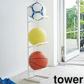 yamazaki tower 山崎実業 ボールスタンド3段 タワー ホワイト tower-e