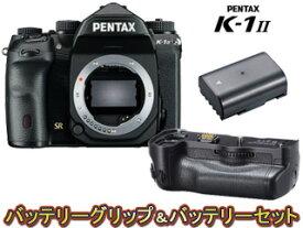 今なら、ロープロ カメラバッグパック プレゼント! PENTAX ペンタックス K-1 Mark II ボディ+D-BG6 バッテリーグリップ+D-LI90P バッテリーセット【k1mk2set】