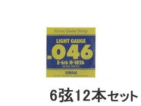 YAMAHA/ヤマハ 【12本セット】 エレキギター弦 H1026 【6弦】