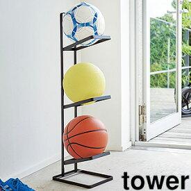 yamazaki tower 山崎実業 ボールスタンド3段 タワー ブラック tower-e
