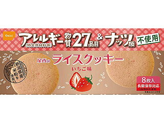 尾西のライスクッキーいちご味(48箱) 44—R1
