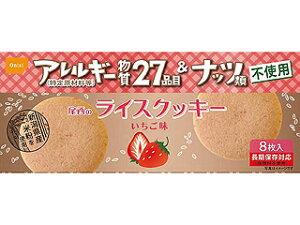 尾西のライスクッキーいちご味(48箱) 44?R1