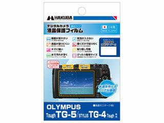 HAKUBA/ハクバ DGFH-OTG5 OLYMPUS Tough TG-5 / STYLUS TG-4 Tough 専用 液晶保護フィルム 親水タイプ