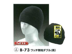 おたふく手袋 B-73 ワンタッチ無地ダブル(黒)