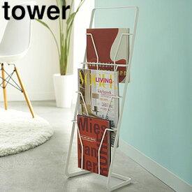 yamazaki tower YAMAZAKI/山崎実業 【tower/タワー】マガジンスタンド 4段 ホワイト (6512) tower-l