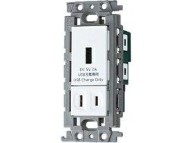 Panasonic WTF14714W ワイド21埋め込み充電用 USBコンセント
