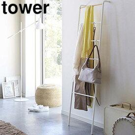 yamazaki tower YAMAZAKI/山崎実業 【tower/タワー】ラダーハンガー ホワイト (2812) tower-l