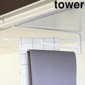yamazaki tower YAMAZAKI/山崎実業 【tower/タワー】戸棚下布巾ハンガー ホワイト (7113) tower-k