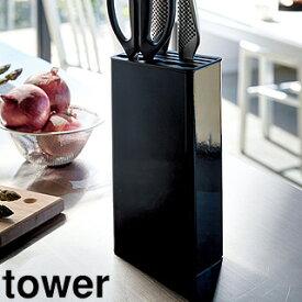 yamazaki tower YAMAZAKI/山崎実業 キッチンナイフ&ハサミスタンド タワー ブラック tower-r tower-k