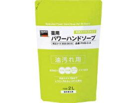 TRUSCO/トラスコ中山 薬用パワーハンドソープ 詰替パック 2.0L PHS-C-A