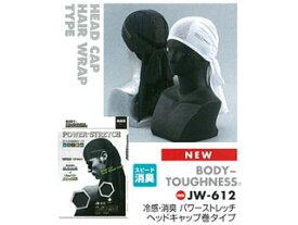 OTAFUKU GLOVE/おたふく手袋 冷感・消臭 パワーストレッチヘッドキャップ巻タイプ ブラック JW-612-BK