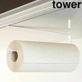 yamazaki tower YAMAZAKI/山崎実業 【tower/タワー】戸棚下キッチンペーパーホルダー ホワイト (7115) tower-k