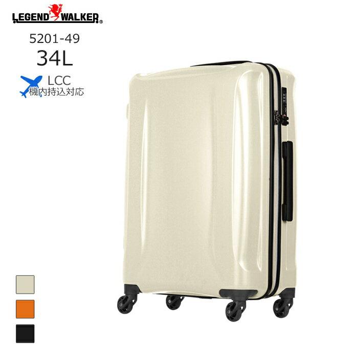 LEGEND WALKER/レジェンドウォーカー 5201-49 機内持込対応 ファスナータイプ スーツケース【34L】<アイボリー>