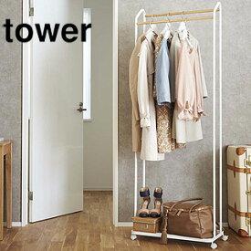 yamazaki tower YAMAZAKI/山崎実業 ハンガーラック タワー キャスター付き ホワイト tower-l