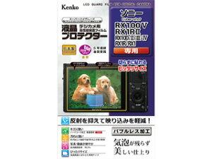 KENKO ケンコー KLP-SCSRX100M5 液晶プロテクター ソニー Cyber-shot RX100V/RX1RII/RX100II .III.IV/RX1R/RX1用