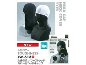 OTAFUKU GLOVE/おたふく手袋 冷感・消臭 パワーストレッチカバー付ヘッドキャップ ブラック JW-613-BK