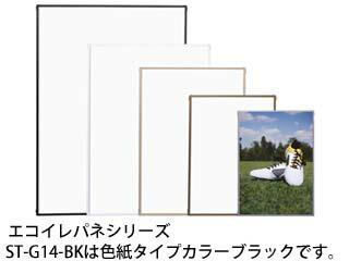 エコイレパネ色紙(ブラック)ST-G14-BK
