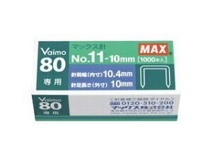 MAX/マックス ホッチキス針 NO11−10mm MS91023