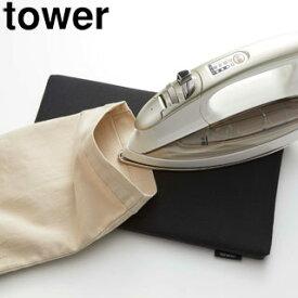yamazaki tower YAMAZAKI 山崎実業 平型ちょい掛けアイロン台 タワー ブラック tower-r