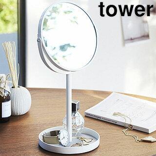 【tower/タワー】スタンドミラー&トレイホワイト(2819)