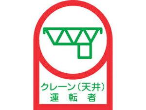 J.G.C./日本緑十字社 ヘルメット用ステッカー クレーン(天井)運転者 35×25mm 10枚組 233045