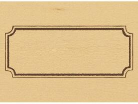 ARTE/アルテ ウッドスタンプ E 柄:ラベル WS-E-03 【スタンプ】【はんこ】【手作り】【デコレーション】【message】【card】