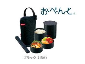 ZOJIRUSHI/象印 SZ-JB02-BA 保温弁当箱 お・べ・ん・と 【ごはん容器 0.24L】(ブラック)