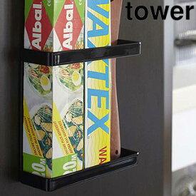 yamazaki tower YAMAZAKI/山崎実業 【tower/タワー】マグネットラップホルダー ブラック (7122) tower-k