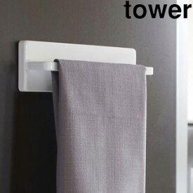 yamazaki tower YAMAZAKI/山崎実業 【tower/タワー】ウォールキッチンタオルハンガー ホワイト (7125) tower-k