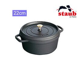 staub/ストウブ ホーロー鍋 RST3407 ピコ・ココット ラウンド (22cm)/ブラック 【zakkakagu14】