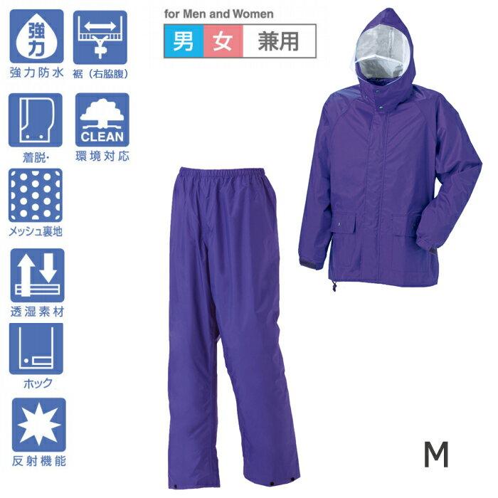 スミクラ アクアレイン 全4色 全6サイズ 上下スーツ 防水・透湿 収納袋付き 反射テープ付き (M・グレープ)