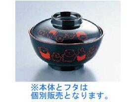 KANTOH/関東プラスチック工業 メラミンお子様用弁当シリーズ ミッフィー/M−912P汁椀黒内朱(蓋)