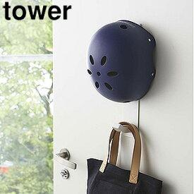 yamazaki tower 山崎実業 マグネットキッズヘルメットフック タワー ホワイト tower-e
