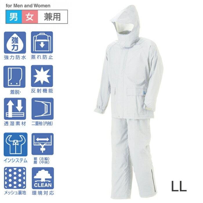 スミクラ グリーンレインスーツ 全2色 全6サイズ 上下スーツ 防水・透湿 収納袋付き 反射テープ付き(LL・シロ)