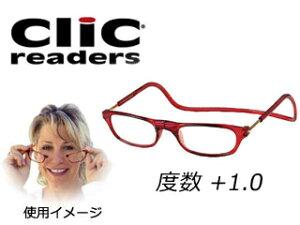 クリックリーダー/clicreaders 老眼鏡クリックリーダー +1.0 レギュラータイプ【カラー:レッド】
