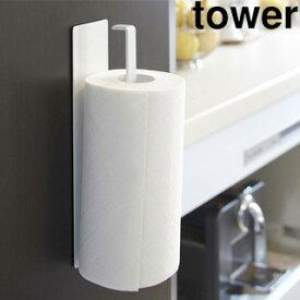yamazaki tower YAMAZAKI/山崎実業 【tower/タワー】マグネットキッチンペーパーホルダー ホワイト (7127) tower-k
