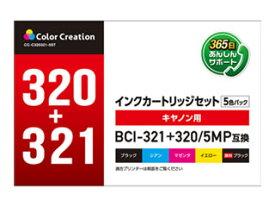 Color Creation/カラークリエーション CANON BCI-321+320/5MP互換 使い切りタイプ 5色セット CC-C320321-5ST