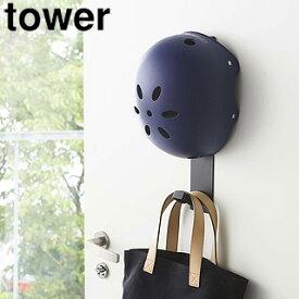 yamazaki tower 山崎実業 マグネットキッズヘルメットフック タワー ブラック tower-e