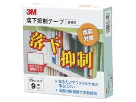 3M スリーエムジャパン Post-it ポスト・イット 落下抑制テープ 25mm×9m GN-900 3m_psta 2012_3mp10