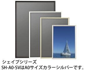 ARTE/アルテ 【代引不可】シェイプ A0 (シルバー) SH-A0-SV