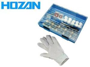 HOZAN/ホーザン HS-830 メンテナンスキット