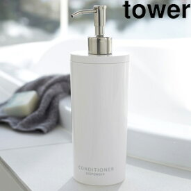 yamazaki tower YAMAZAKI/山崎実業 【tower/タワー】ツーウェイディスペンサー ラウンド コンディショナー ホワイト (2930) tower-r