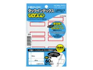 KOKUYO/コクヨ タ-PC23R タックインデックス パソプリ 特大 赤