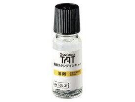 Shachihata/シヤチハタ TAT溶剤 小ビン SOL-1-31 SOL-1-31